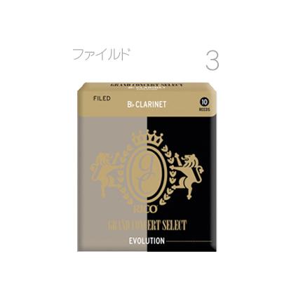 B♭ クラリネット リード グランドコンサートセレクト エヴォリューション ファイルドカット 10枚 D'Addario Woodwinds Rico 3番 2番 他
