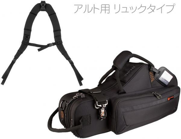 PROTEC ( プロテック ) アルトサックス ケース 黒色 セミハードケース リュックタイプ バックパック ストラップ セット 管楽器 【 PB-304CT + BP-STRAP 】