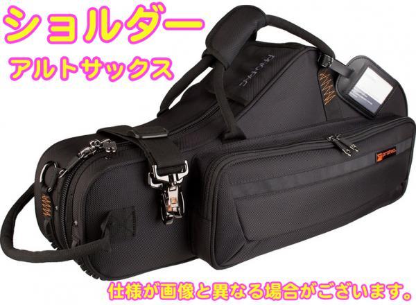 PROTEC ( プロテック ) PB-304CT black アルトサックスケース セミハードケース ショルダー alto saxophone case 管楽器 黒色 北海道 沖縄 離島不可