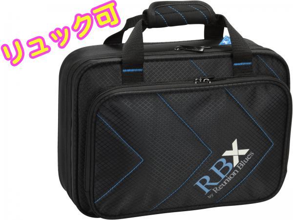 Reunion blues クラリネットケース B♭ 本体 セミハードケース リュックタイプ ブラック 管楽器 RBXシリーズ クラリネット ケース RBX-CLR ケースカバー不要
