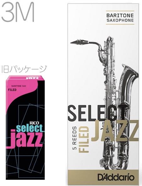 D'Addario Woodwinds ( ダダリオ ウッドウィンズ ) RSF05BSX3M セレクトジャズ バリトンサックス用 3M ミディアム ファイルドカット LRICJZSBS3M baritone saxophone jazz select 1箱 5枚入り