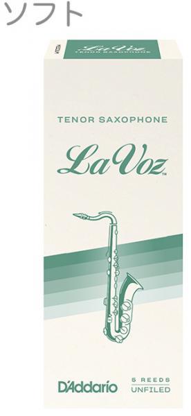 テナーサックス リード ラ・ヴォーズ 10枚入り セット D'Addario Woodwinds Reeds Tenor saxophone LRICLVTS ソフト ミディアム ハード ラボーズ
