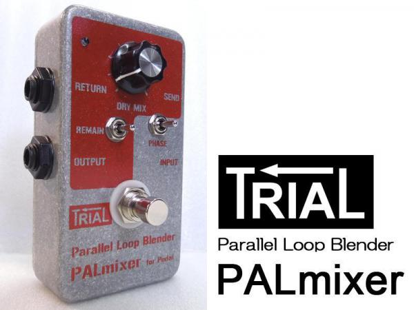 TRIAL ( トライアル ) PALmixer for Pedal OR