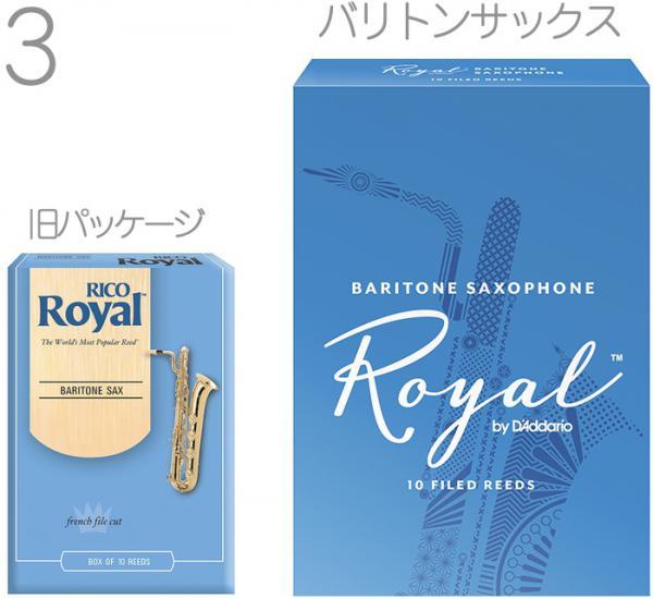 バリトンサックス リード リコロイヤル 10枚入り セット D'Addario Woodwinds Rico Royal 2.5 3番 3.5 4番 LRICRYBS 青箱 サックス ファイルドカット