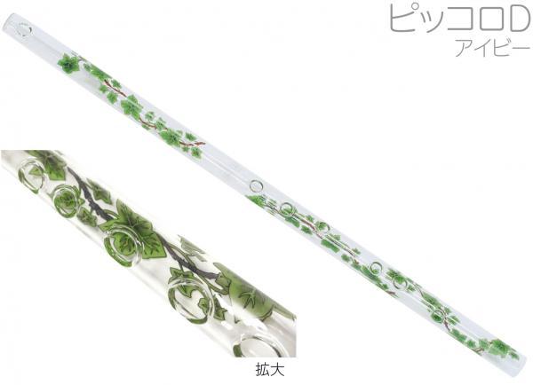 HALL  ( ホール ) クリスタルピッコロ D管 アイビー CRYSTAL PICCOLO D Ivy 透明 ガラス製 ピッコロ flute フルート 横笛 D調 管楽器 北海道 沖縄 離島不可