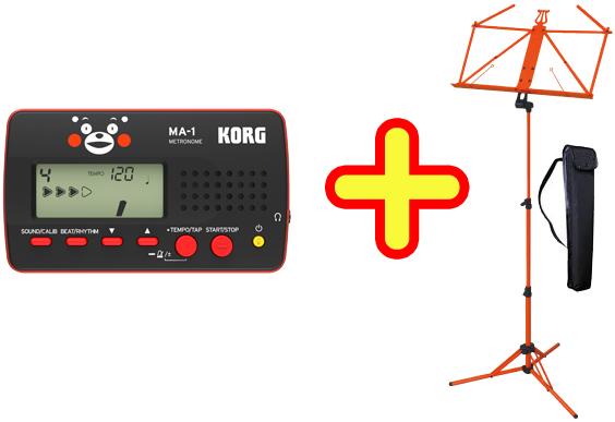 くまモン メトロノーム + アルミ譜面台 【 KUMA セット 】 KORG MA-1-BKRD-KM 電子メトロノーム ブラック 譜面台 KMS-6 RED レッド コンパクト 楽器 練習