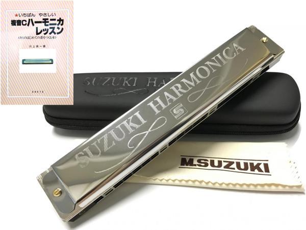 SUZUKI ( スズキ ) 複音ハーモニカ セット スズキスペシャル SU-21SP 21穴 メジャー C調 + 教本  いちばんやさしい複音Cハーモニカレッスン 【 初心者 ハープ 】