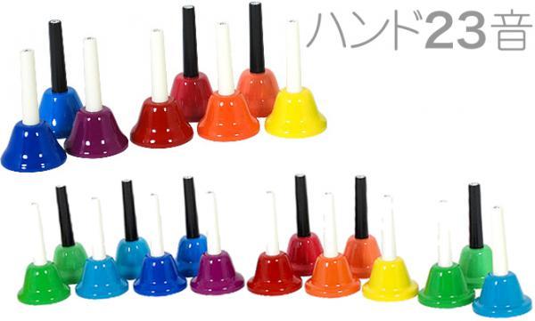WEB価格 ハンドベル 23音 虹色 マルチ カラー メロディーベル ハンド式 楽器 ベル Multi Handbell music ミュージックベル 23本 BC-023K/MU