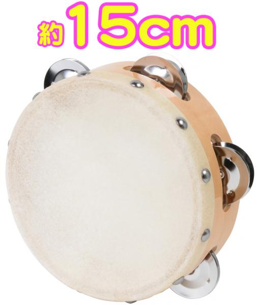 タンバリン 皮付き 15cm 木製タンバリン パーカッション 本皮 ヘッド カーフスキン 5インチ Calfskin tambourine 打楽器 北海道 沖縄 離島 不可