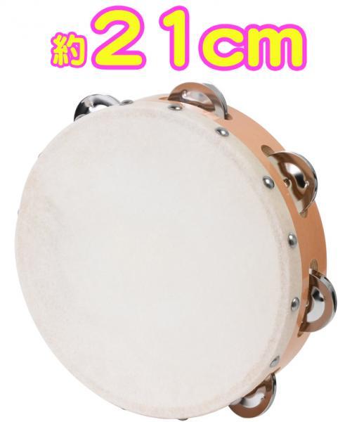 タンバリン 皮付き 21cm 木製タンバリン パーカッション 本皮 ヘッド カーフスキン 7インチ Calfskin tambourine 打楽器