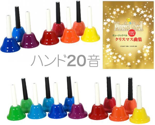 ハンドベル 20音 教本 虹色 マルチ カラー メロディーベル ハンド式 楽器 ベル Multi Handbell music ミュージックベル 20本 【 BC-02K/MU セット A】