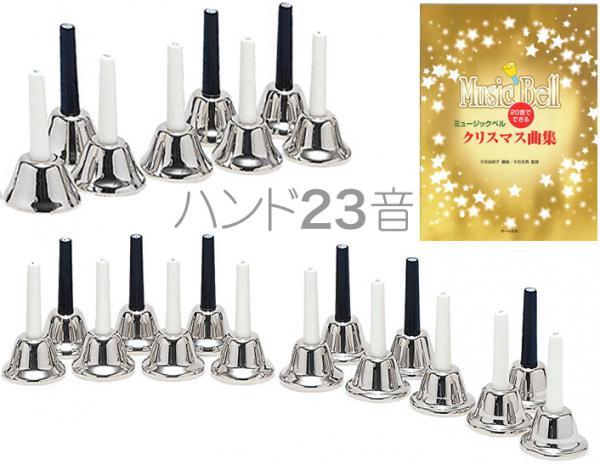 ミュージックベル 23音 楽譜 ベルコーラス シルバー クリスマス メロディーベル ハンド式 楽器 ハンドベル 23本 【 MB23K/SV 教本 】