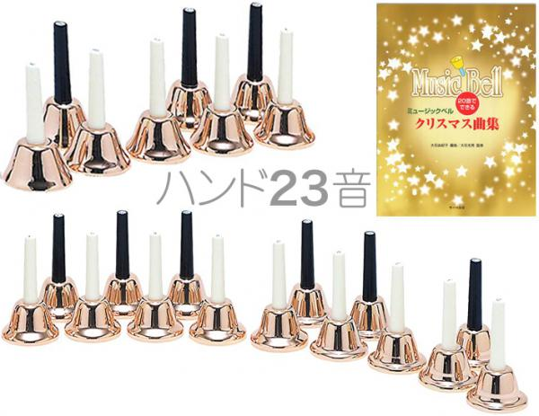 ミュージックベル 23音 + 楽譜 ベルコーラス コッパー クリスマス メロディーベル ハンド式 楽器 ハンドベル 23本 【 MB23K/C 教本 】