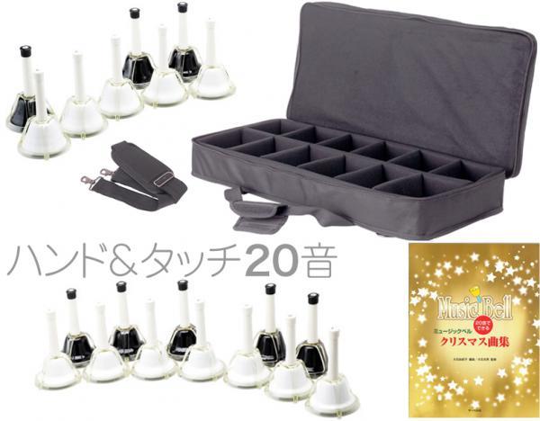 ハンドベル 20音 ブラック ホワイト 教本 ケース メロディーベル ハンド タッチ式 ベル Handbell ミュージックベル 20本 白色 黒色 【MB02K/BK-WH セット C】