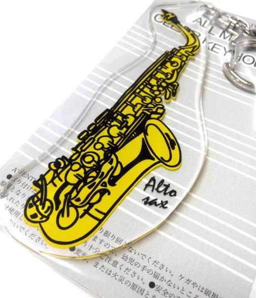 管楽器 クリアキーホルダー アルトサックス 日本製 アクセサリー 吹奏楽
