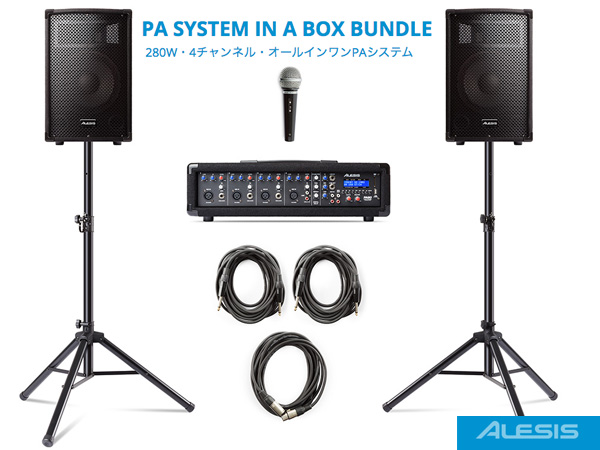 ALESIS ( アレシス ) PA System in a Box Bundle ◆ 簡易 PAセット for 会議 パーティー 宴会 など