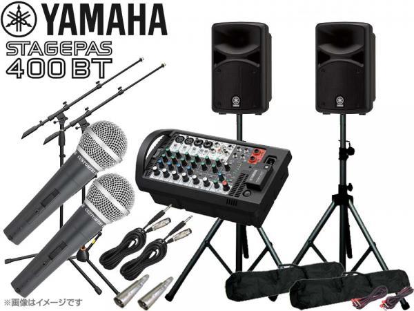 YAMAHA ( ヤマハ ) STAGEPAS400BT マイク2本とマイクスタンド2本 スピーカースタンド (K306B) セット ◆ PAセット