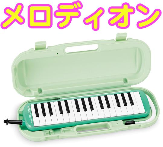 SUZUKI ( スズキ ) MXA-32G 鍵盤ハーモニカ 32鍵 メロディオン グリーン アルト 吹き口 立奏 ホース MP-121 卓奏唄口 MP-113 ケース 楽器 北海道 沖縄 離島不可