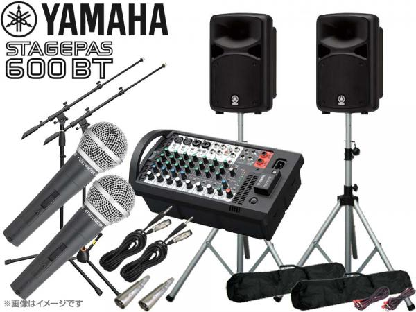 YAMAHA ( ヤマハ ) STAGEPAS600BT マイク2本とマイクスタンド2本 スピーカースタンド  (K306S/ペア) ◆ PAセット
