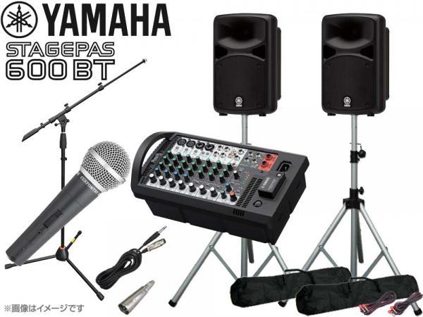YAMAHA ( ヤマハ ) STAGEPAS600BT マイク1本とマイクスタンド1本 スピーカースタンド (K306S/ペア)  ◆ PAシステム ( PAセット )