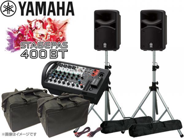 YAMAHA ( ヤマハ ) STAGEPAS400BT スピーカースタンド&キャリングケース付きセット (K306S/ペア)  ◆ PAシステム ( PAセット )