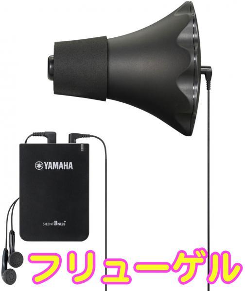YAMAHA ( ヤマハ ) SB6X フリューゲルホルン用 サイレントブラス ピックアップミュート パーソナルスタジオ Fluegelhorn Silent Brass mute  北海道 沖縄 離島不可