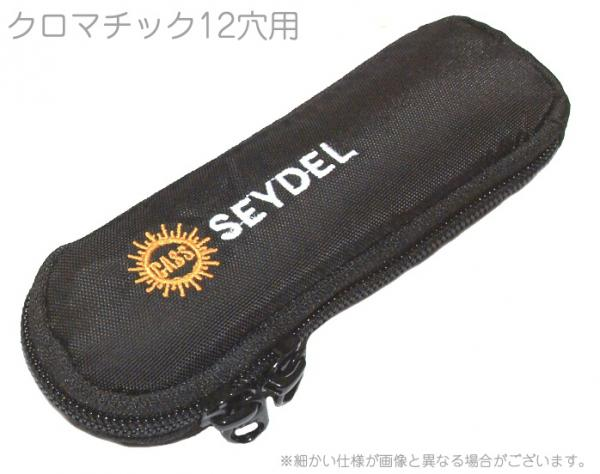 Seydel ( サイドル ) ベルトバッグ ハーモニカケース 12穴 クロマチックハーモニカ 1本用 ハーモニカ ソフト ケース 930501