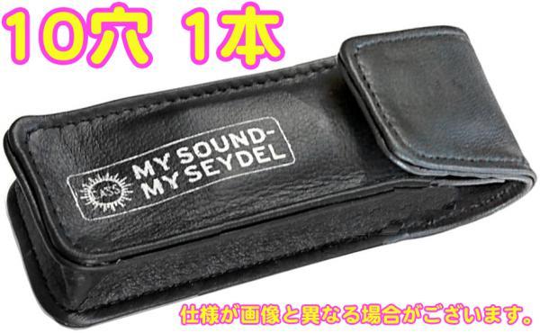 Seydel ( サイドル ) レザー ベルトバッグ ハーモニカケース ブルースハープ 10穴 1本 ハーモニカ 本革 ケース 10ホールズ 904105