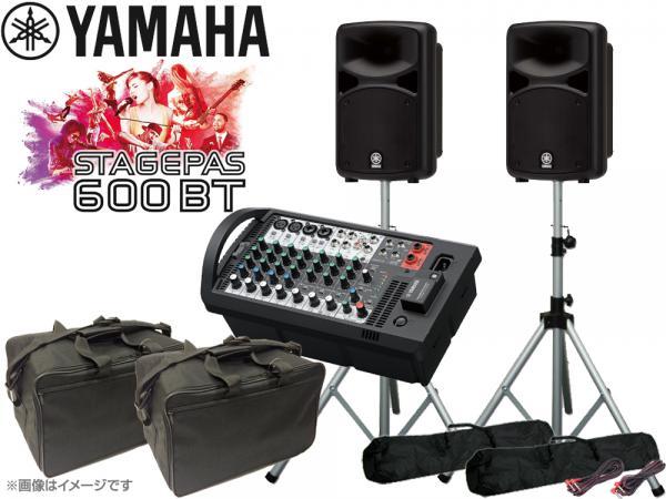 YAMAHA ( ヤマハ ) STAGEPAS600BT スピーカースタンド&キャリングケース付きセット (K306S/ペア)
