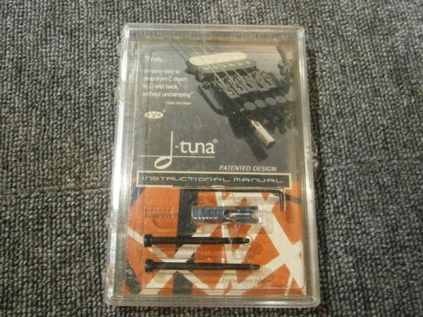 EVH ( イーブイエイチ ) D-TUNA ☆ ドロップ D にチューニングをダウンするFRT用パーツ