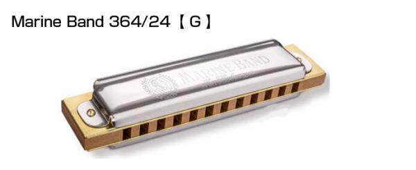 HOHNER ( ホーナー ) 【 G調 】 Marine Band 364/24 マリンバンド364 12穴 LOWキー 10穴 +2穴 ブルースハープ型 ハーモニカ 木製ボディ メジャー blues harmonica