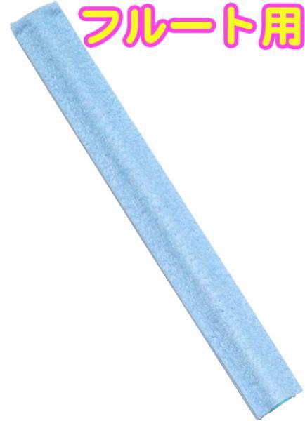 Roi ( ロイ ) R-FMCR-B ブルー マスタークリーナーリフィル スワブ部分 超吸収ファインファブリック交換用 クリーニングスワブ フルート用 flute swab blue