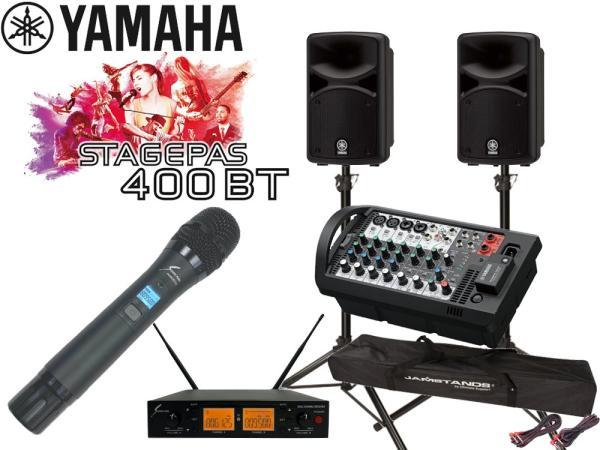 YAMAHA ( ヤマハ ) ケースプレゼント中 ! STAGEPAS400BT AKGワイヤレスマイク1本とスピーカースタンド セット  (K306B) ◆  PAセット