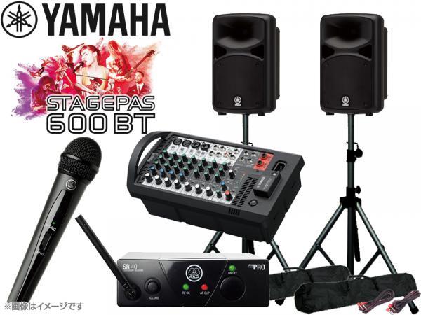 YAMAHA ( ヤマハ ) STAGEPAS600i AKGワイヤレスマイク1本とスピーカースタンド セット  (K306B/ペア)