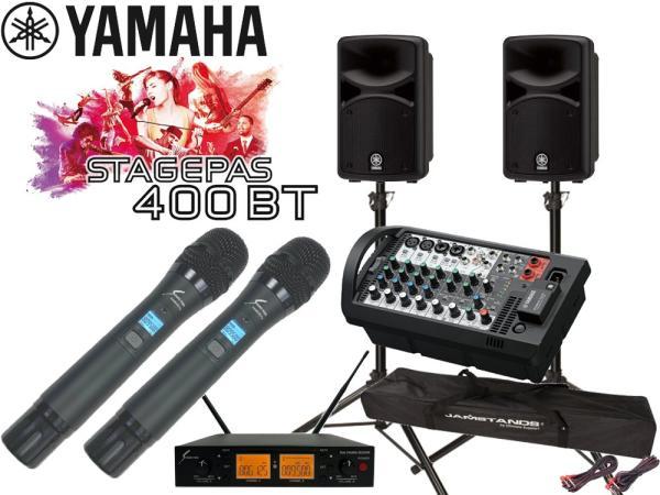 YAMAHA ( ヤマハ ) ケースプレゼント中 ! STAGEPAS400BT SAMSONワイヤレスマイクALL-IN ONEとスピーカースタンド  (K306B/ペア)