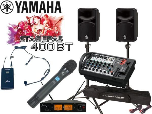 YAMAHA ( ヤマハ ) STAGEPAS400i SAMSONプレゼンテーション向けワイヤレスマイク2本とスピーカースタンド  (K306B/ペア)