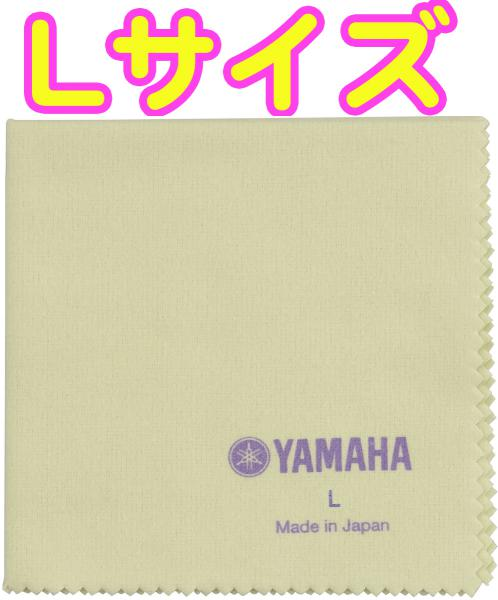YAMAHA ( ヤマハ ) PCL3 ポリシングクロスL 430mm×450mm ネル素材 楽器 管楽器 艶出し お手入れ メンテナンス クロス サイズL polishing cloth L
