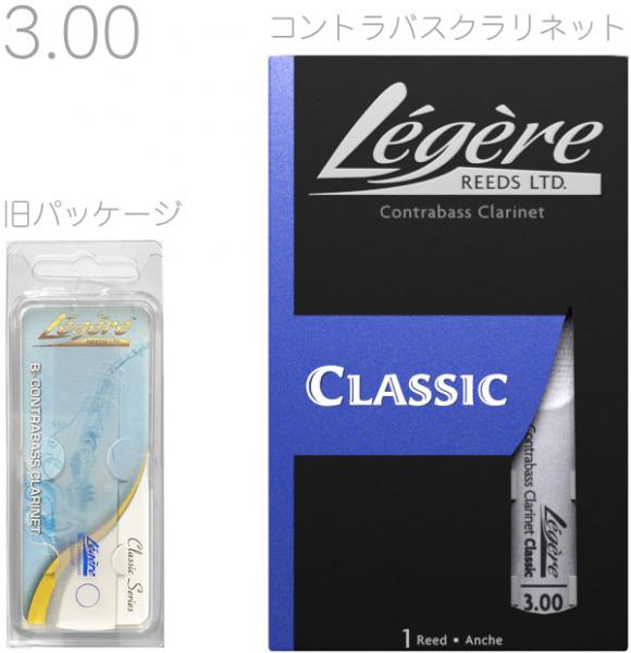 Legere ( レジェール ) コントラバスクラリネット 3番 スタンダード 交換チケット 樹脂製 リード プラスチック Standard Classic B♭ Contrabass Clarinet reeds 3.0