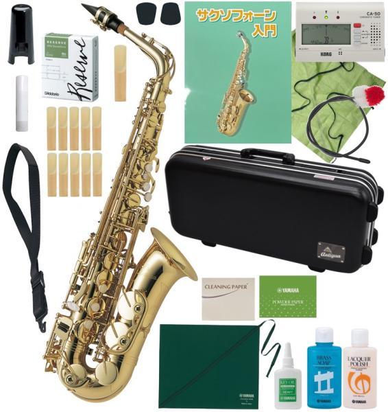 Antigua  ( アンティグア ) アルトサックス スタンダード ゴールド GL 管楽器 alto saxophone gold アルトサクソフォン セット A 北海道 沖縄 離島不可