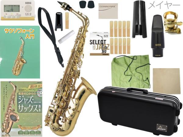 Antigua  ( アンティグア ) アルトサックス スタンダード GL メイヤー 5MM ジャズ マウスピース セット 管体 ゴールド 管楽器 alto saxophone Meyer Jazz 北海道 沖縄 離島不可