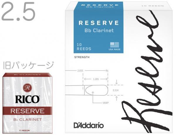 D'Addario Woodwinds ( ダダリオ ウッドウィンズ ) DCR1025 レゼルヴ スタンダード B♭ クラリネット 2.5 リード 1箱 10枚 RESERVE Bb clarinet reed LDADRECL2.5 レゼルブ 2-1/2