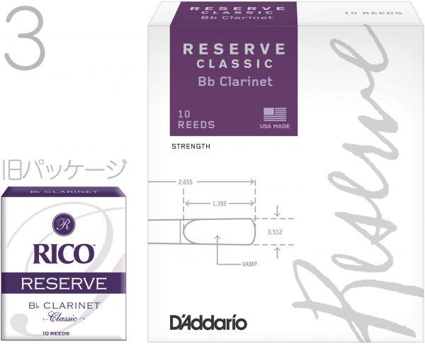 D'Addario Woodwinds ( ダダリオ ウッドウィンズ ) 【予約】 DCT1030 レゼルヴ クラシック B♭ クラリネット リード 3番 10枚 LDADRECLC3 Bb clarinet Reserve classic 3.0