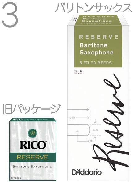 D'Addario Woodwinds ( ダダリオ ウッドウィンズ ) DLR0530 レゼルヴ バリトンサックス 3番 リード 5枚 1箱 RESERVE LDADREBS3 baritone saxophone reeds 3.0