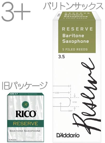 D'Addario Woodwinds ( ダダリオ ウッドウィンズ ) DLR05305 レゼルヴ バリトンサックス 3プラス リード 5枚 1箱 RESERVE LDADREBS3P baritone saxophone reeds 3+ 3 plus