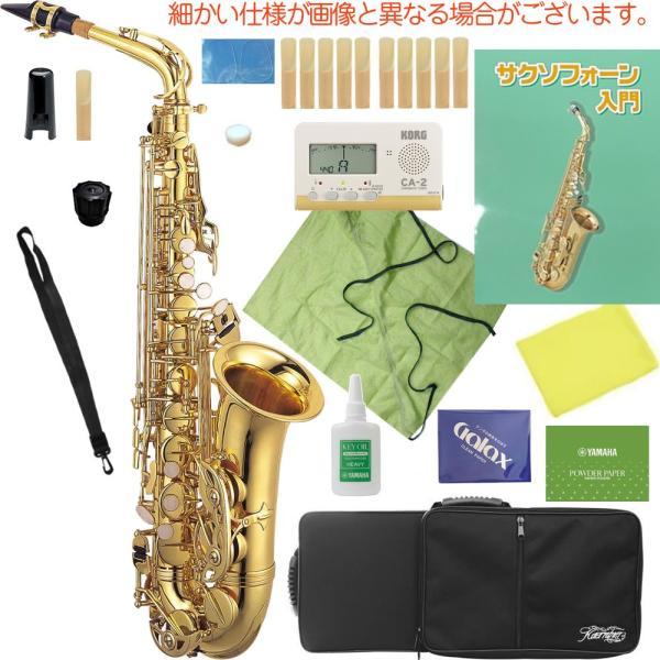 Kaerntner ( ケルントナー ) KAL62 アルトサックス 新品 管楽器 サックス 管体 ゴールド アルトサクソフォン 本体 E♭ alto saxophone KAL62 セット A