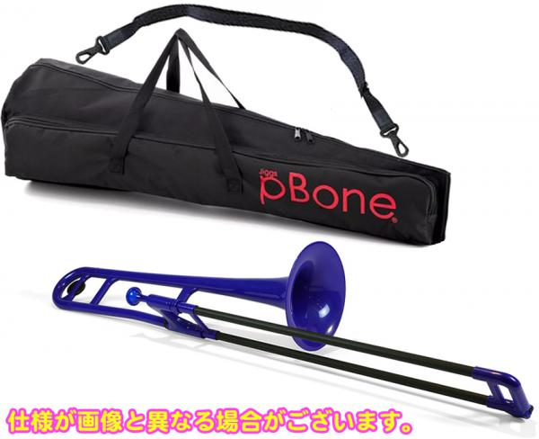 PINSTRUMENTS PBONE1B トロンボーン ブルー P-BONE プラスチック テナートロンボーン 管楽器 本体 PLASTIC TROMBONE blue 細管 Pボーン 北海道 沖縄 離島不可