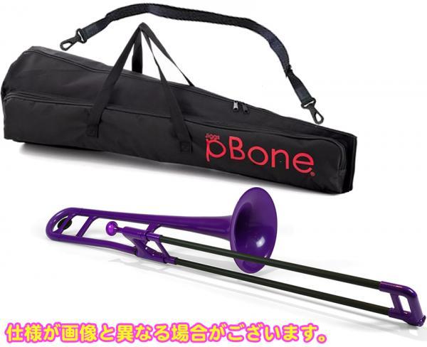 PINSTRUMENTS PBONE1P トロンボーン パープル P-BONE プラスチック B♭ テナートロンボーン PLASTIC TROMBONE purple 細管 Pボーン 北海道 沖縄 離島不可