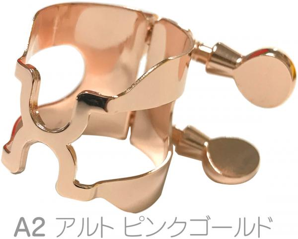 HARRISON ( ハリソン ) リガチャー アルトサックス A2 ピンクゴールド A2PGP alto saxophone Ligature PGP pink gold plated ハードラバー用 日本製 逆締め