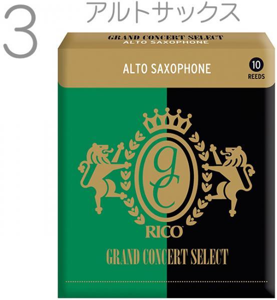 D'Addario Woodwinds ( ダダリオ ウッドウィンズ ) RGC10ASX300 グランドコンサートセレクト アルトサックス リード 3番 10枚 LRICGCAS3 grand concert select Alto saxophone reed 3.0
