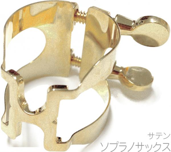 HARRISON ( ハリソン ) 【受注オーダー品】 リガチャー ソプラノサックス サテンゴールド SSGP Tenor saxophone Ligature SGP satin gold plated ハードラバー用 逆締め